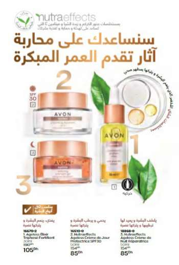 Catalogue AVON - 01/02/2021 - 28/02/2021.