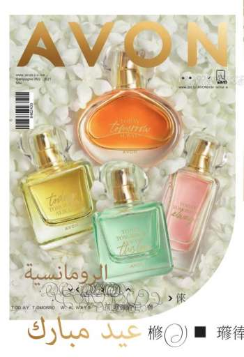 Catalogue AVON - 01/05/2021 - 31/05/2021.