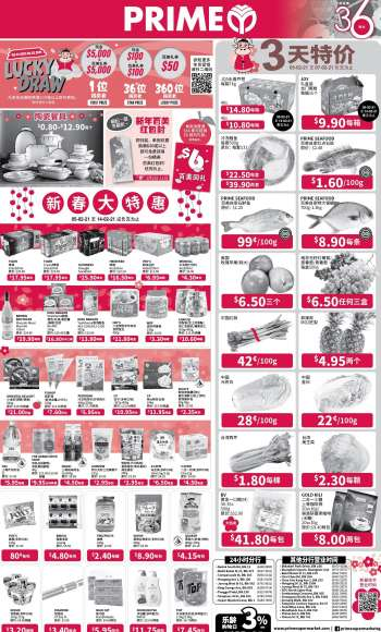 Prime Supermarket catalogue  - 05.02.2021 - 07.02.2021.
