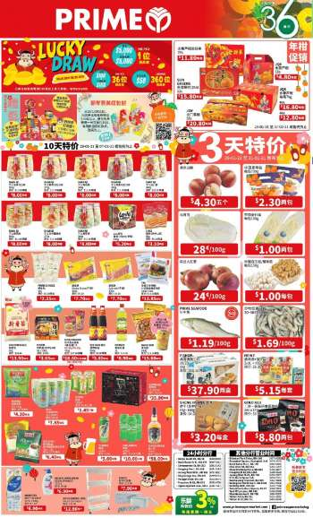 Prime Supermarket catalogue  - 02.02.2021 - 28.02.2021.