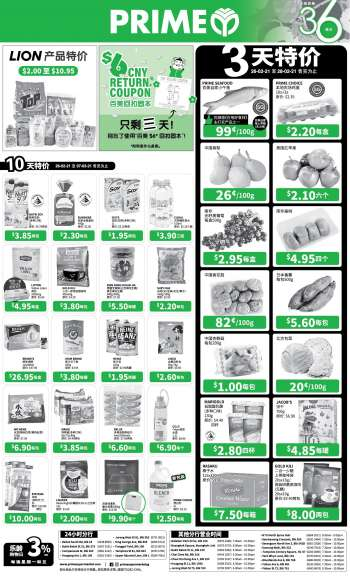 Prime Supermarket catalogue  - 26.02.2021 - 07.03.2021.