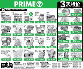 Prime Supermarket catalogue  - 12.03.2021 - 21.03.2021.