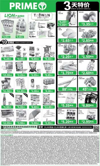 Prime Supermarket catalogue  - 26.03.2021 - 04.04.2021.