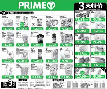 Prime Supermarket catalogue  - 07.05.2021 - 16.05.2021.