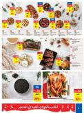 Carrefour offer  - 15/12/2019 - 25/12/2019.