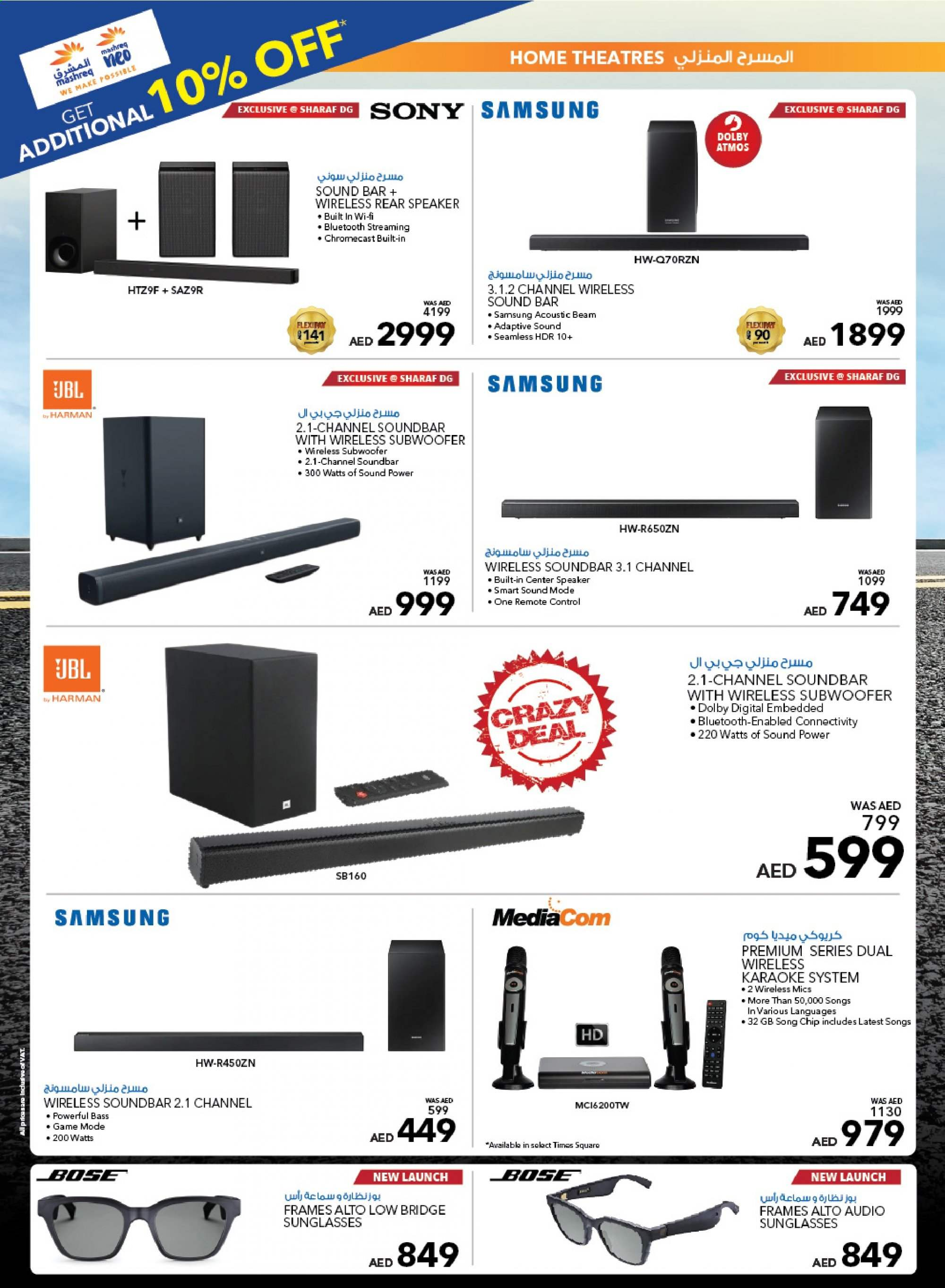 <retailer> - <MM/DD/YYYY - MM/DD/YYYY> - Sales products - ,<products from flyers>. Page 23