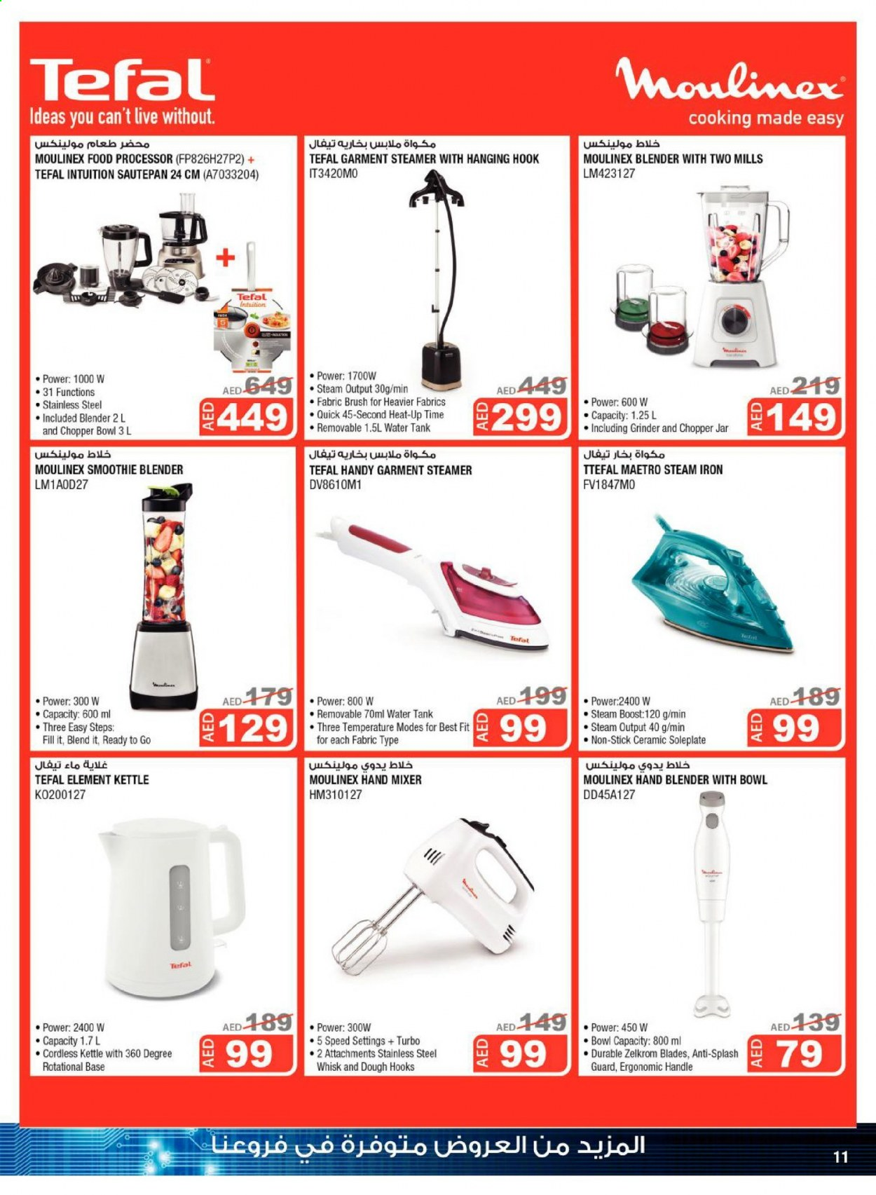 <retailer> - <MM/DD/YYYY - MM/DD/YYYY> - Sales products - ,<products from flyers>. Page 11