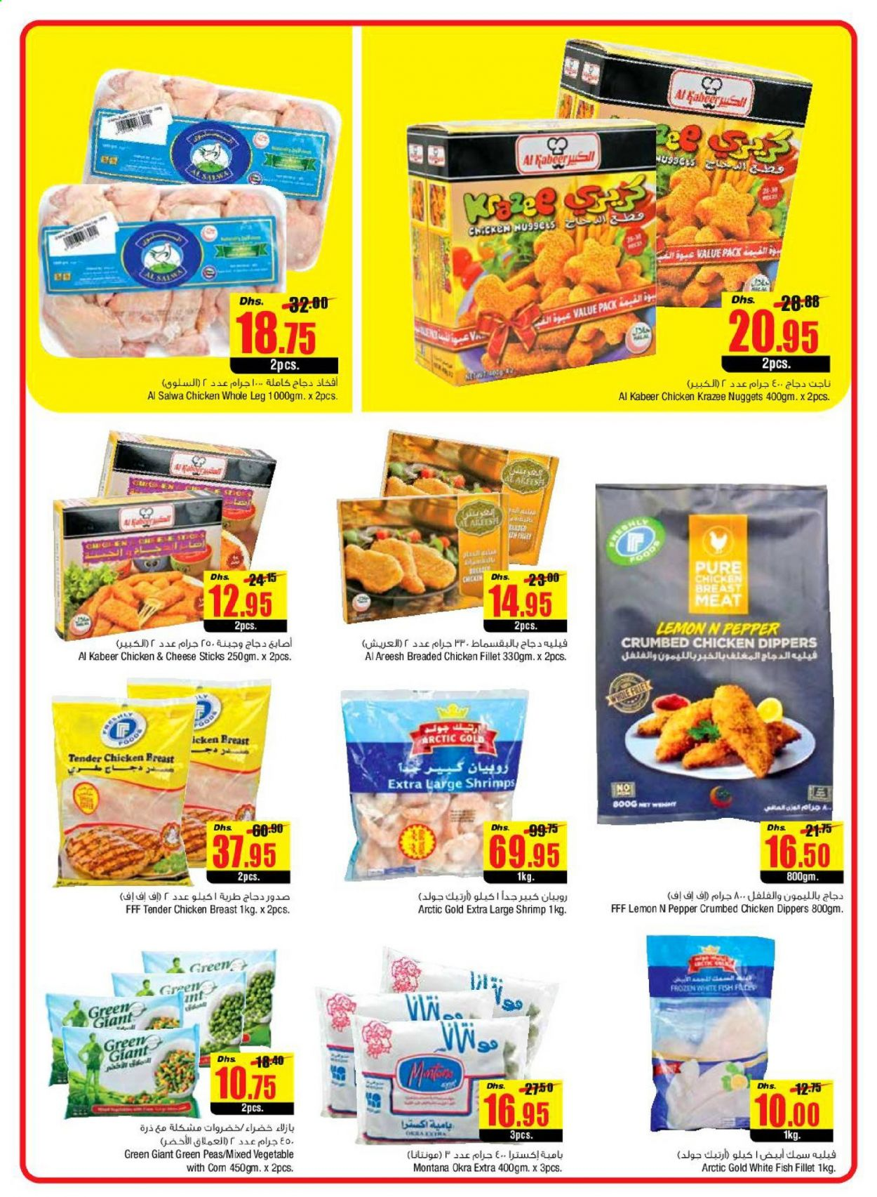 <retailer> - <MM/DD/YYYY - MM/DD/YYYY> - Sales products - ,<products from flyers>. Page 29