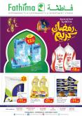 Fathima offer  - 21/04/2020 - 25/04/2020.