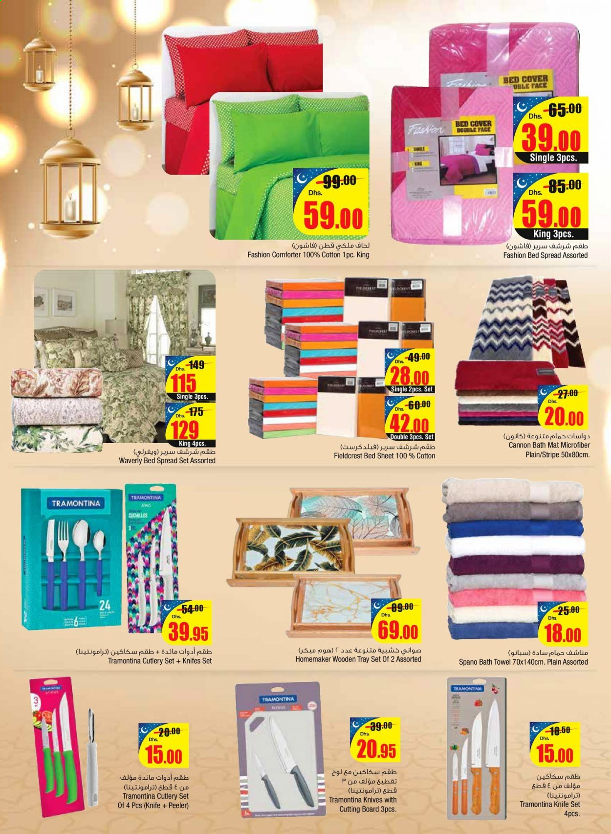 <retailer> - <MM/DD/YYYY - MM/DD/YYYY> - Sales products - ,<products from flyers>. Page 27