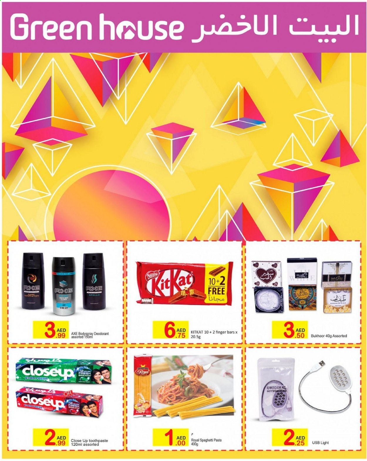 <retailer> - <MM/DD/YYYY - MM/DD/YYYY> - Sales products - ,<products from flyers>. Page 1
