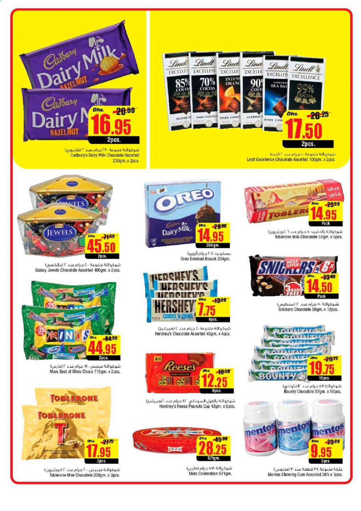 <retailer> - <MM/DD/YYYY - MM/DD/YYYY> - Sales products - ,<products from flyers>. Page 19