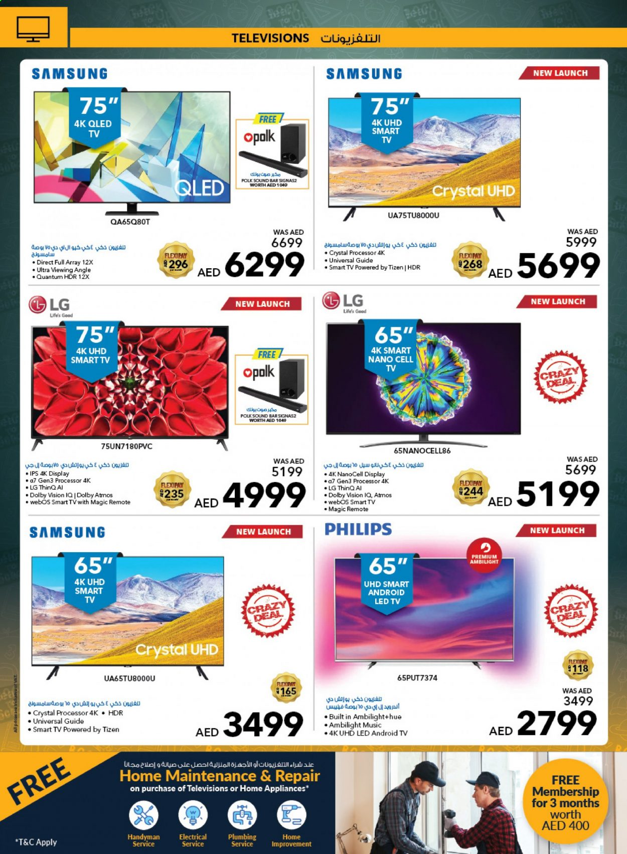 <retailer> - <MM/DD/YYYY - MM/DD/YYYY> - Sales products - ,<products from flyers>. Page 25