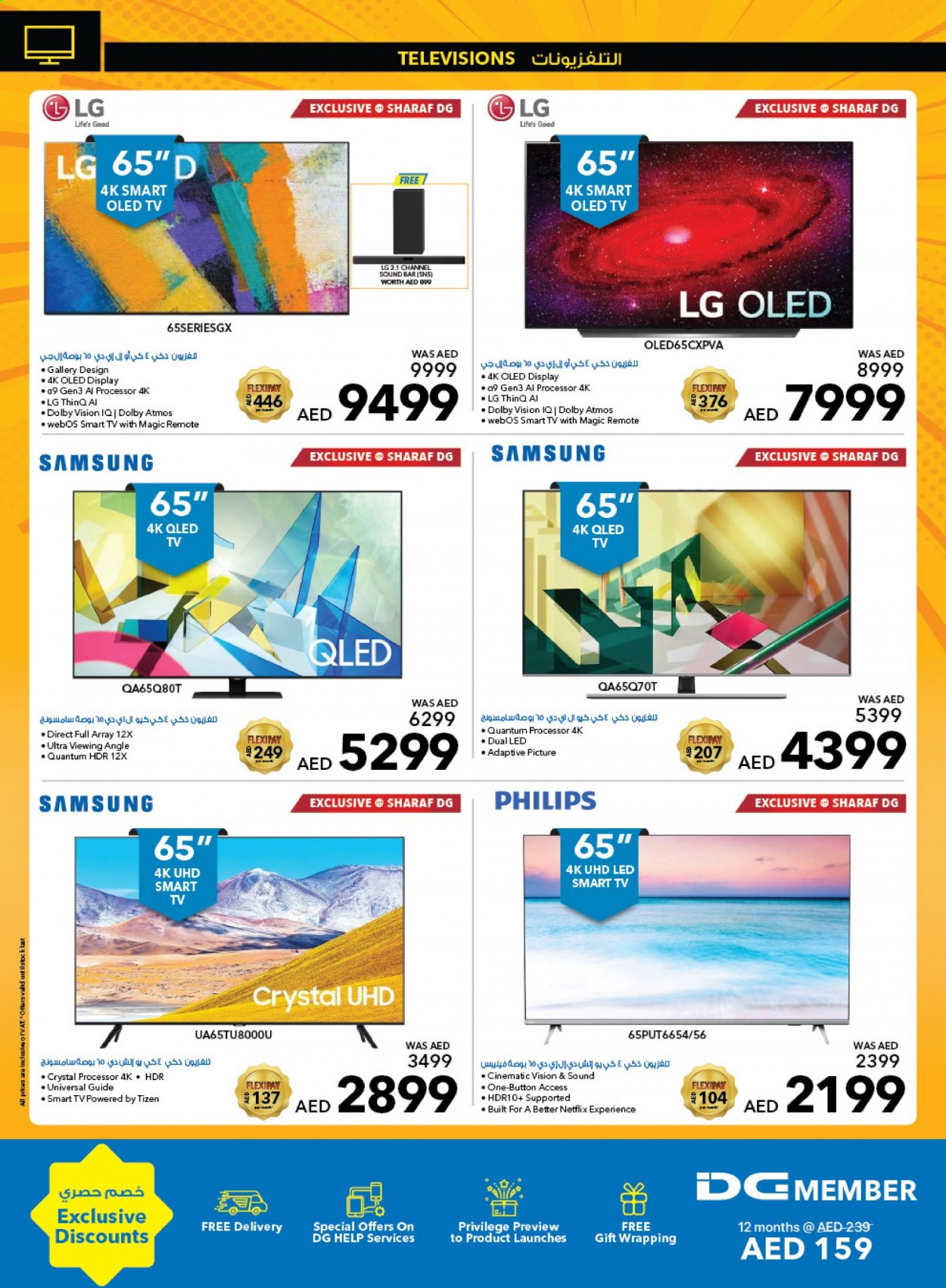 <retailer> - <MM/DD/YYYY - MM/DD/YYYY> - Sales products - ,<products from flyers>. Page 17