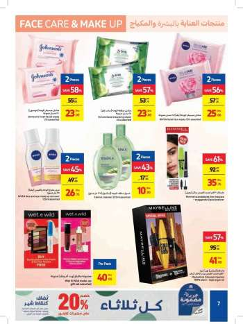 Carrefour offer  - 27/01/2021 - 06/02/2021.