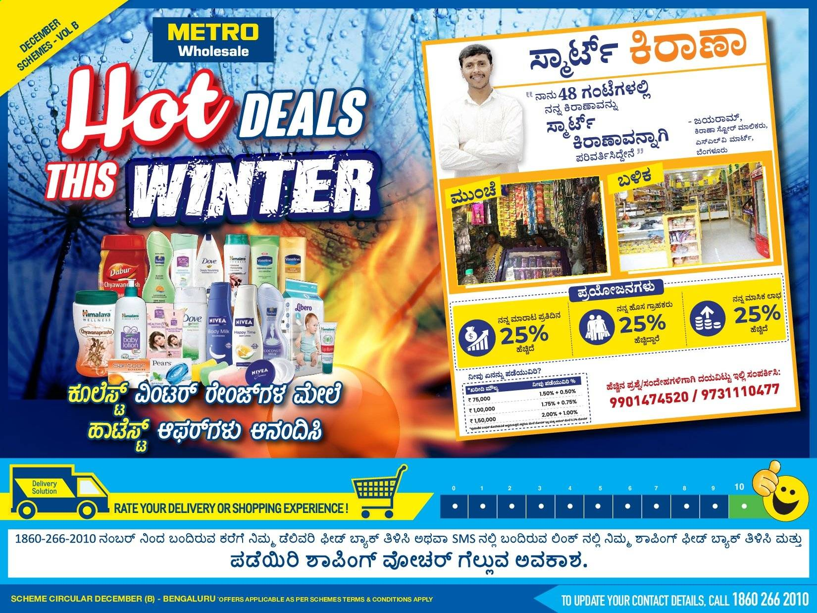 Metro offer  - 12.12.2019 - 31.12.2019. Page 1.