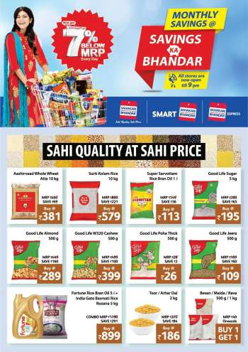 Sahakari Bhandar offer  - 06.02.2021 - 07.02.2021.