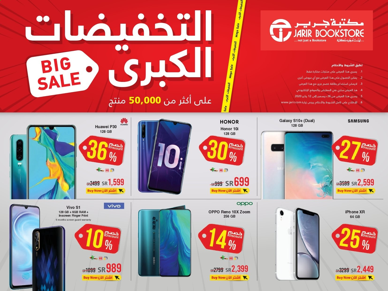Jarir Bookstore Flyer  - 12.26.2019 - 01.12.2020. Page 1.