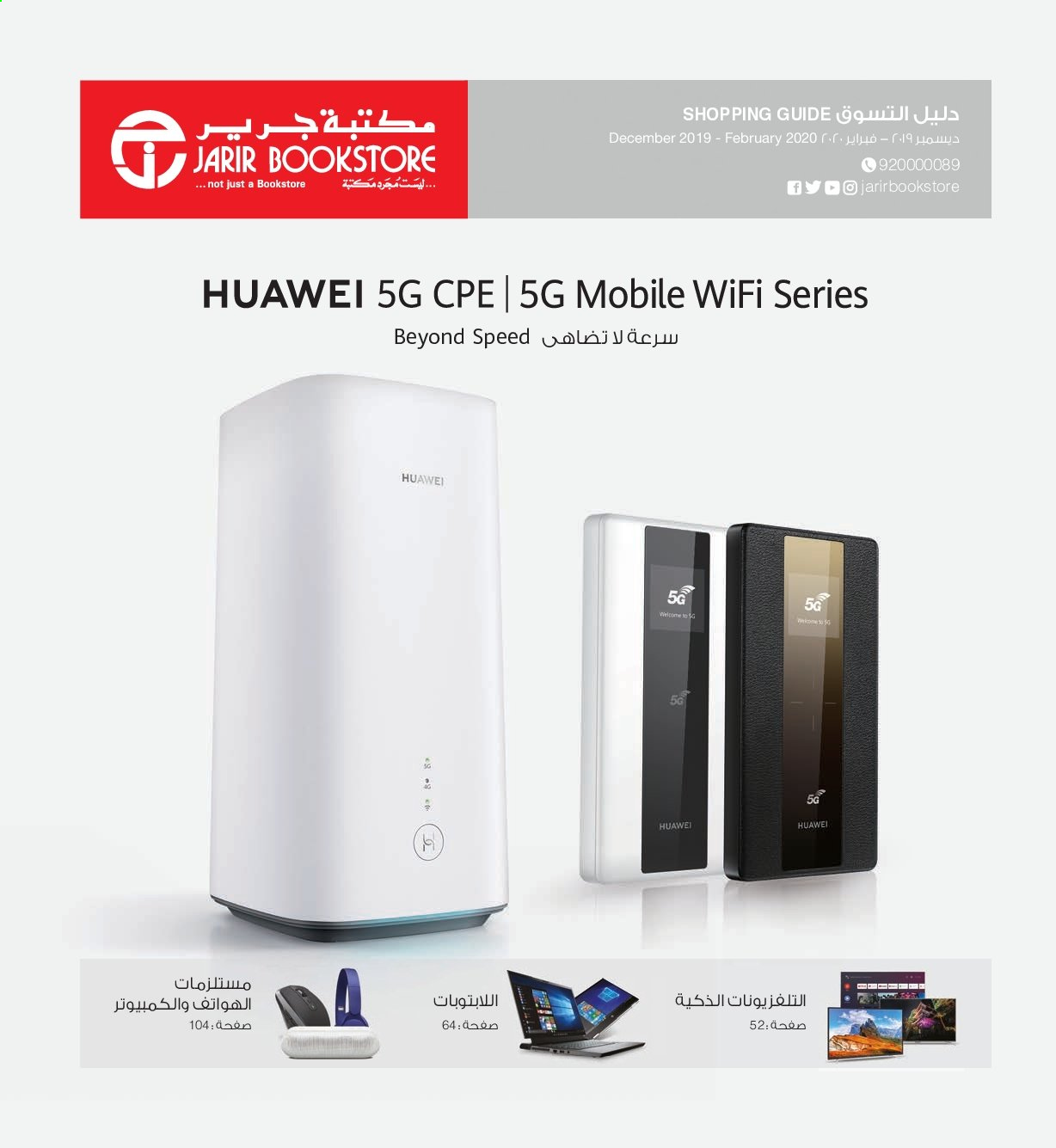 Jarir Bookstore Flyer  - 12.01.2019 - 02.29.2020. Page 1.