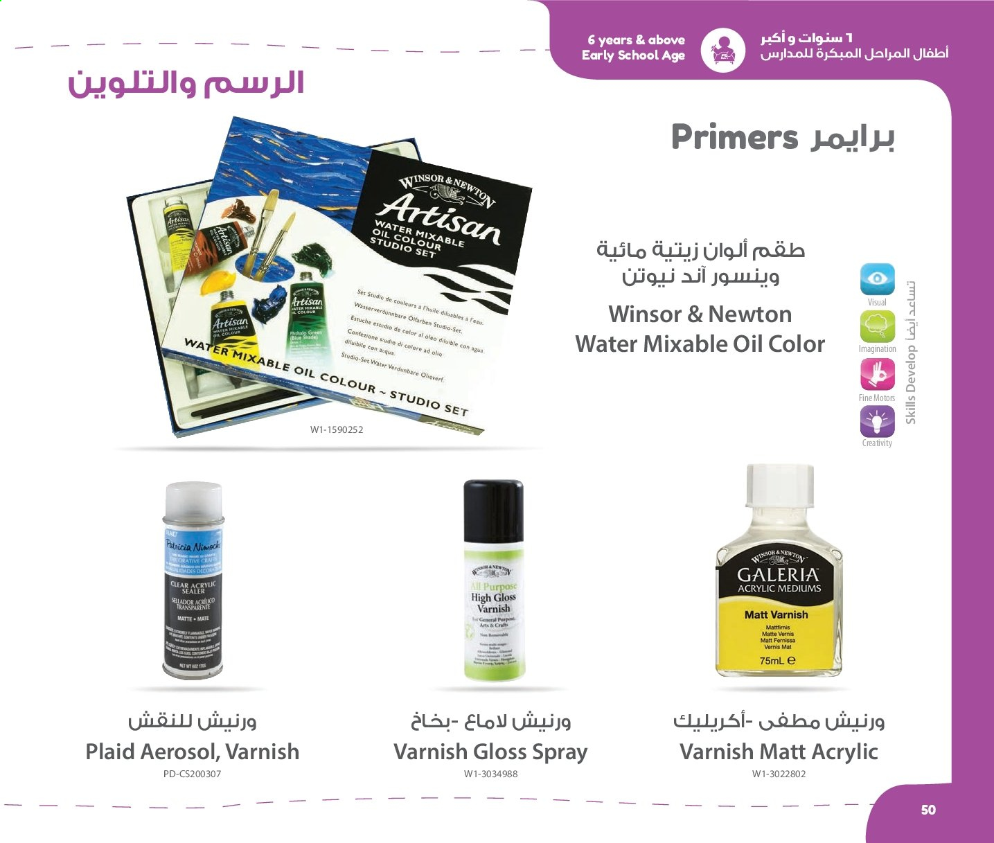 Jarir Bookstore Flyer . Page 50.
