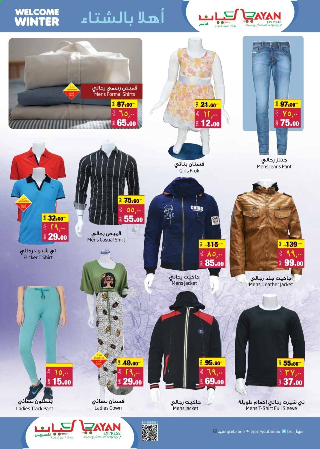 <retailer> - <MM.DD.YYYY - MM.DD.YYYY> - Sales products - ,<products from offers>. Page 12.