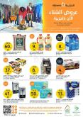 AlJazera Shopping Center Flyer - 11.05.2020 - 11.18.2020.