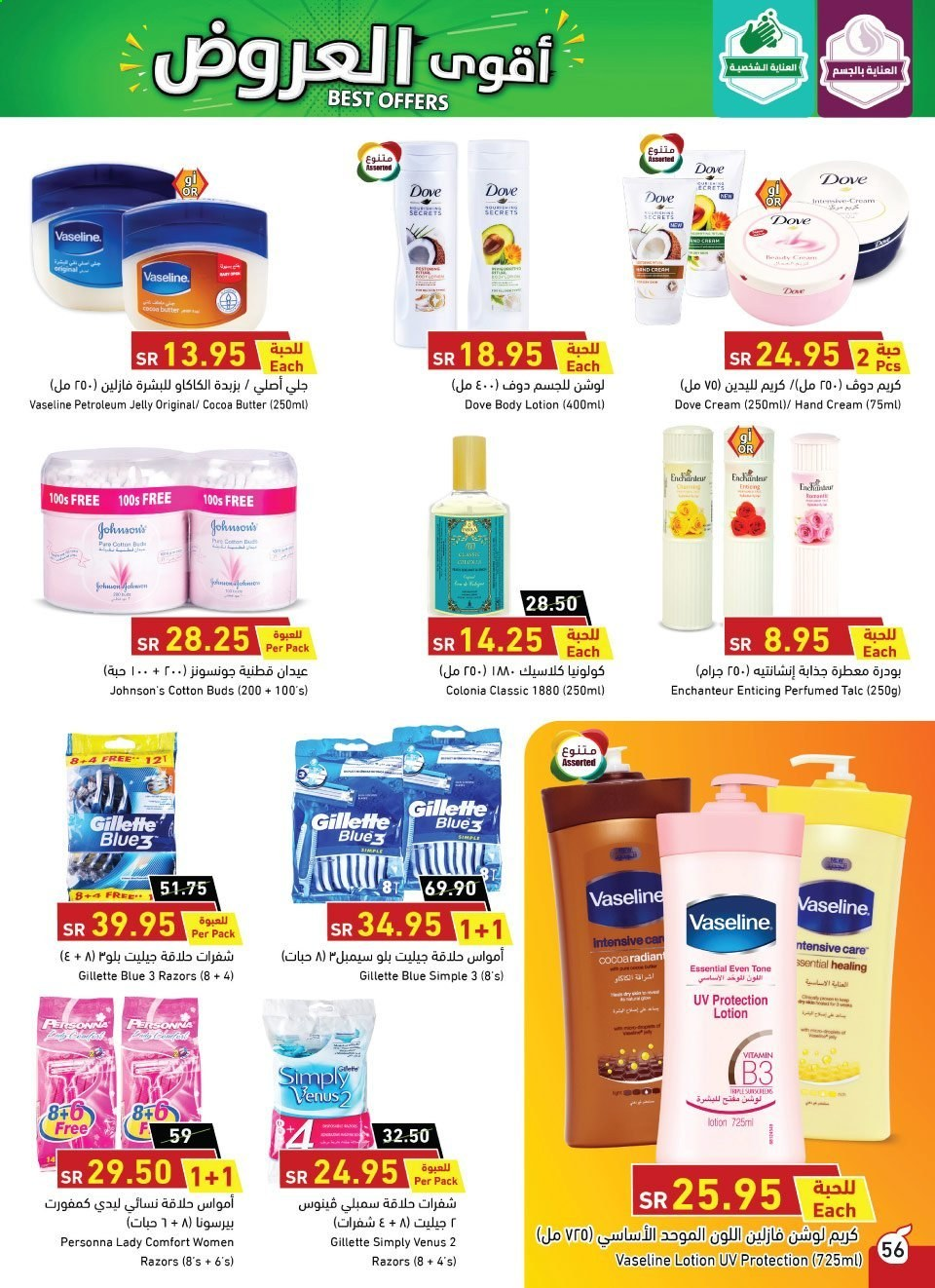 <retailer> - <MM.DD.YYYY - MM.DD.YYYY> - Sales products - ,<products from offers>. Page 56.
