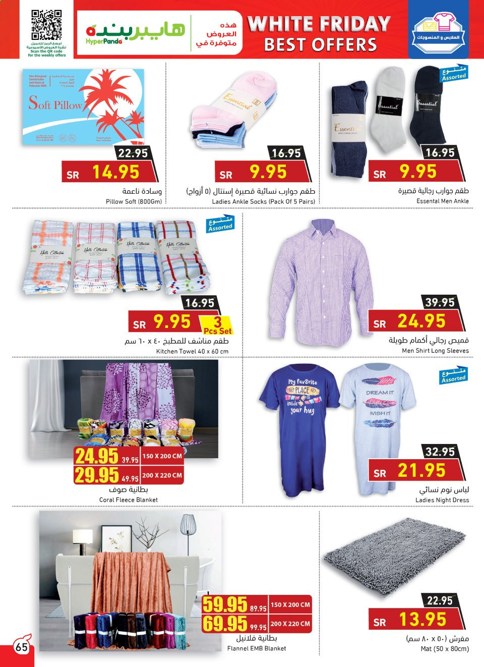 <retailer> - <MM.DD.YYYY - MM.DD.YYYY> - Sales products - ,<products from offers>. Page 63.