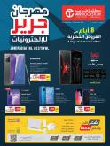 Jarir Bookstore Flyer - 11.24.2020 - 12.01.2020.