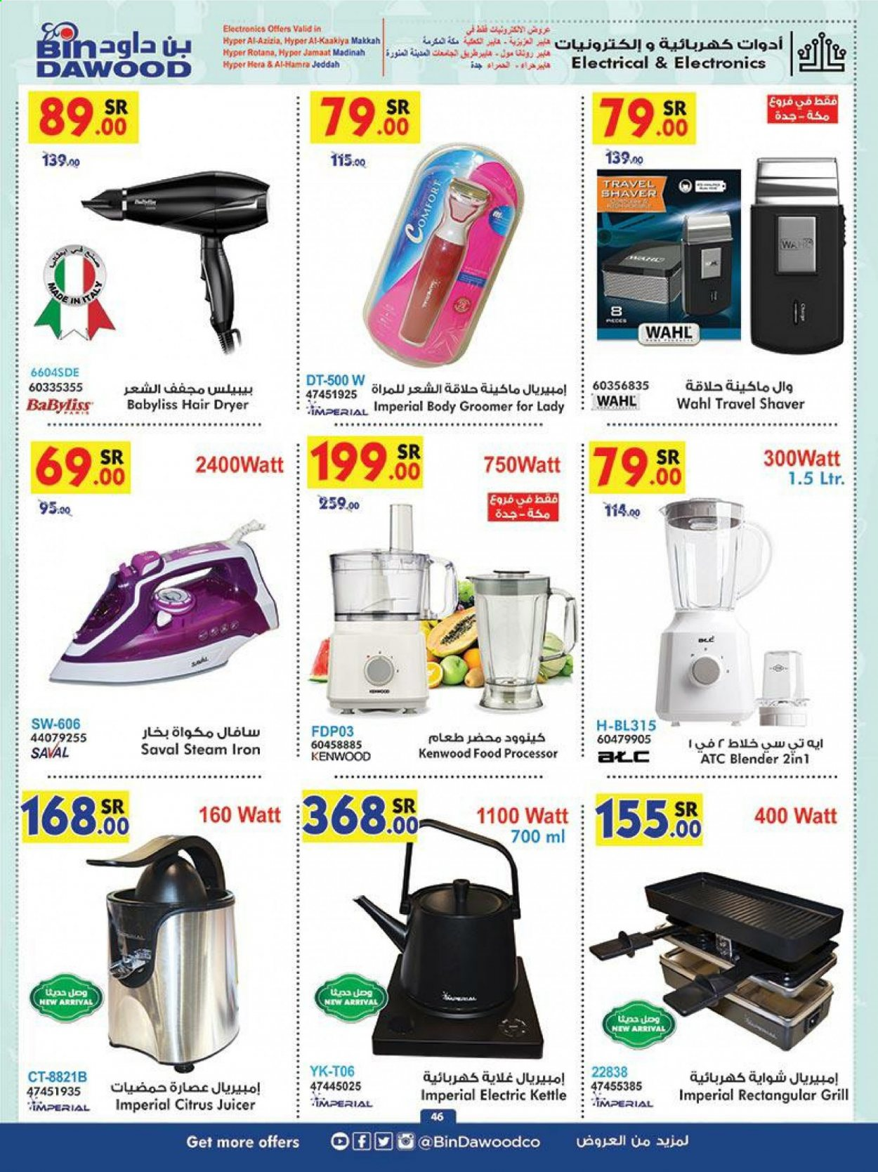 <retailer> - <MM.DD.YYYY - MM.DD.YYYY> - Sales products - ,<products from offers>. Page 46.