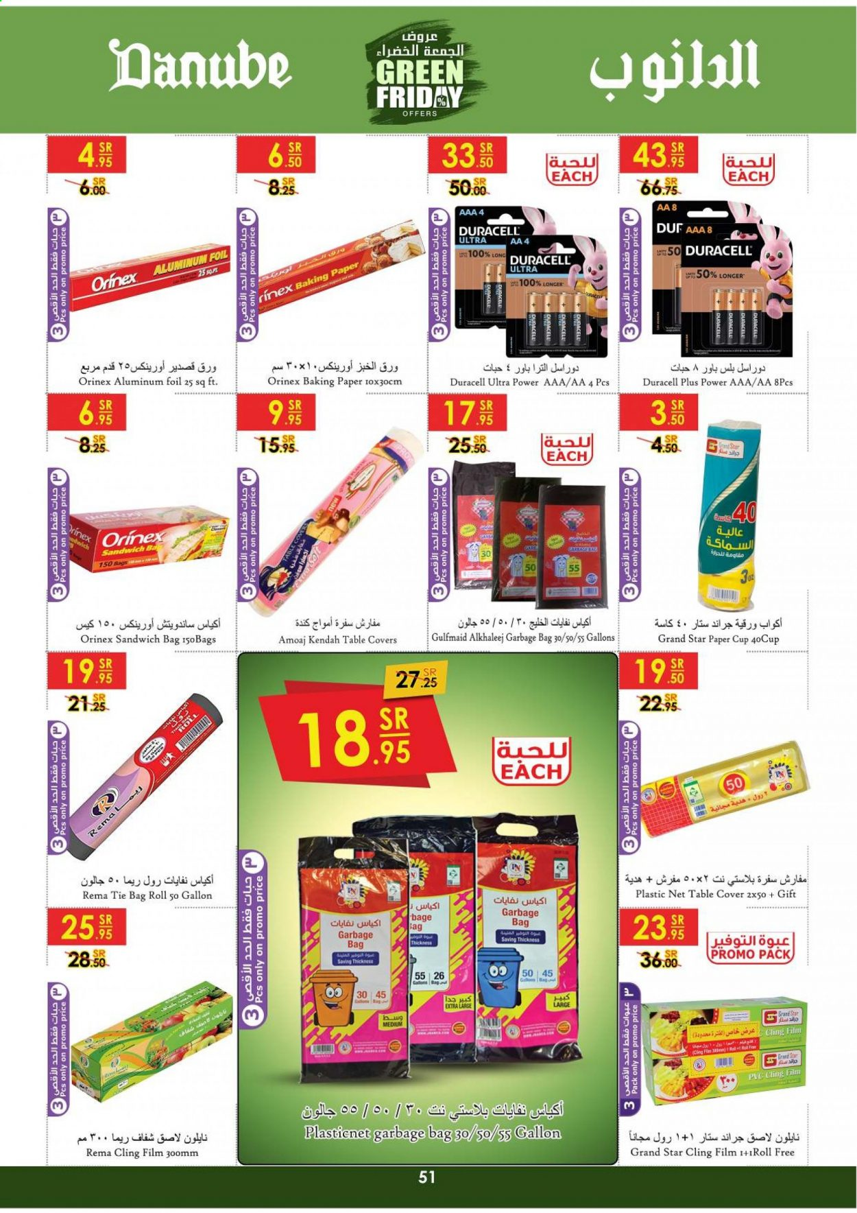 <retailer> - <MM.DD.YYYY - MM.DD.YYYY> - Sales products - ,<products from offers>. Page 51.