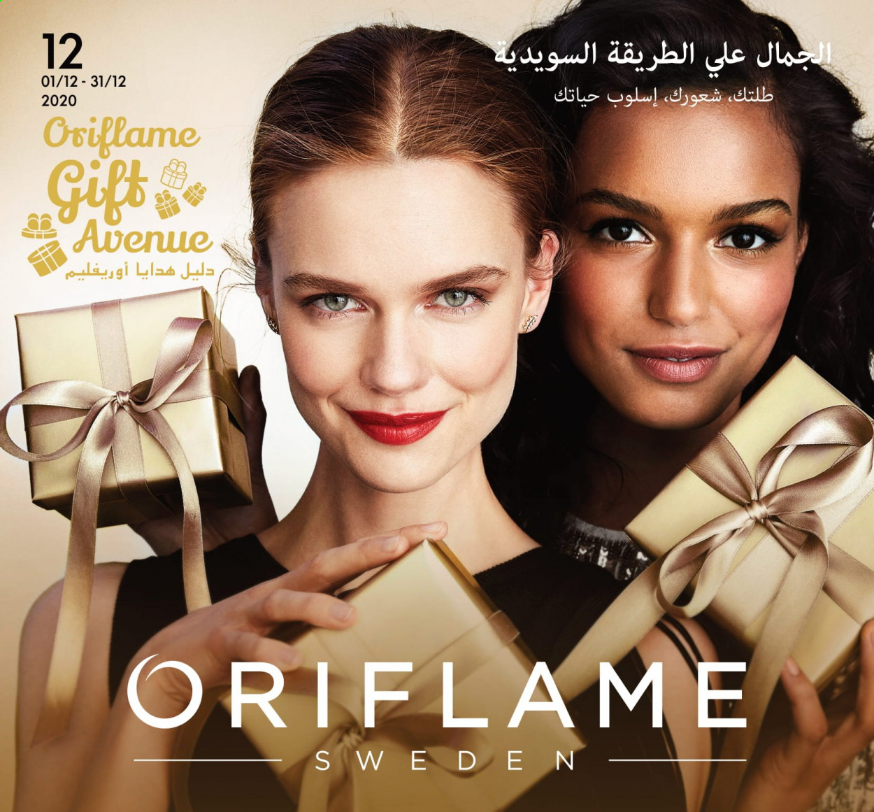Oriflame Flyer  - 12.01.2020 - 12.31.2020. Page 1.