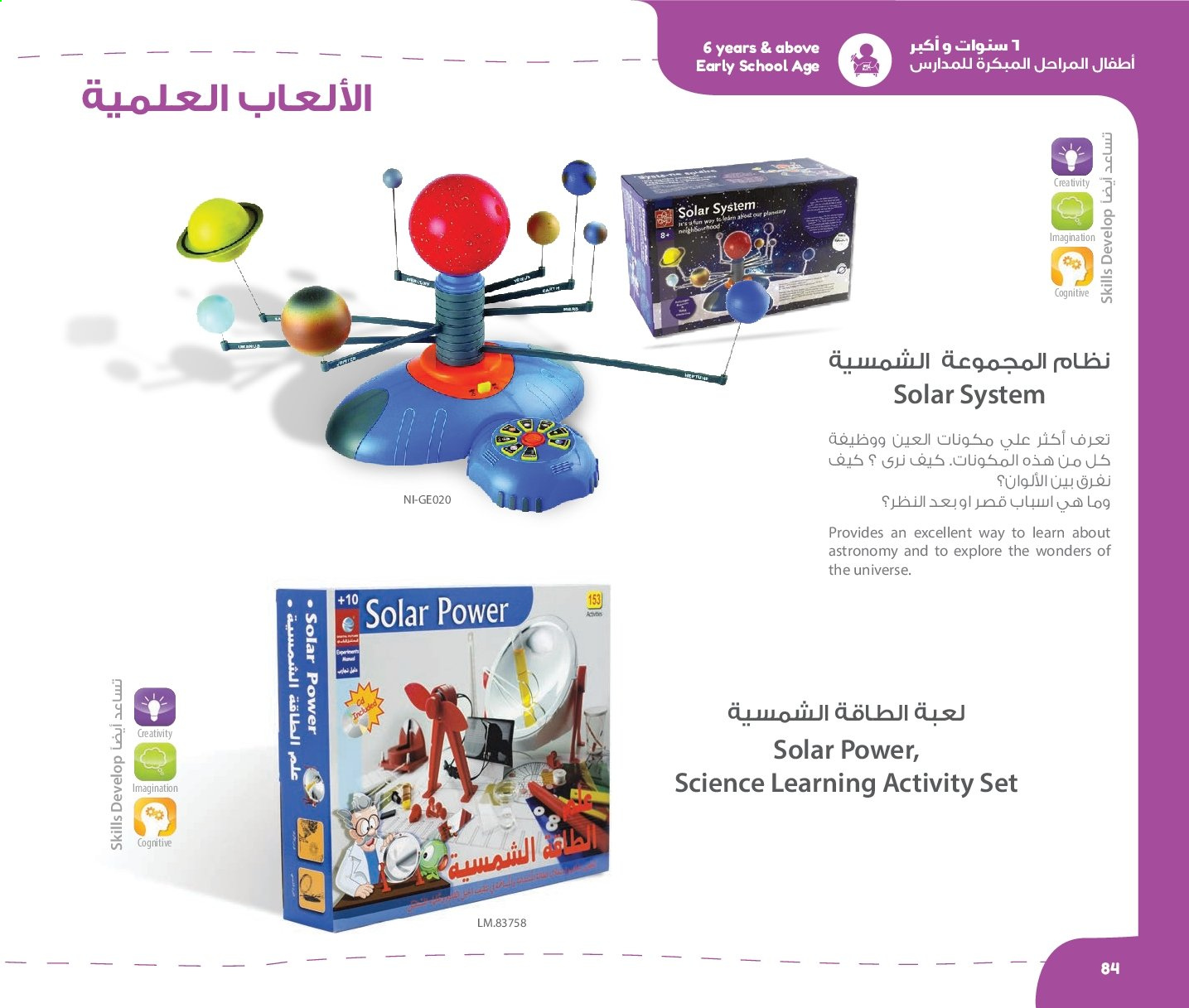 Jarir Bookstore Flyer . Page 84.