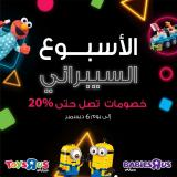 Toys'R'Us Flyer - 12.02.2020 - 12.06.2020.