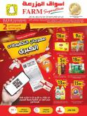 Farm Superstores Flyer - 12.09.2020 - 12.15.2020.