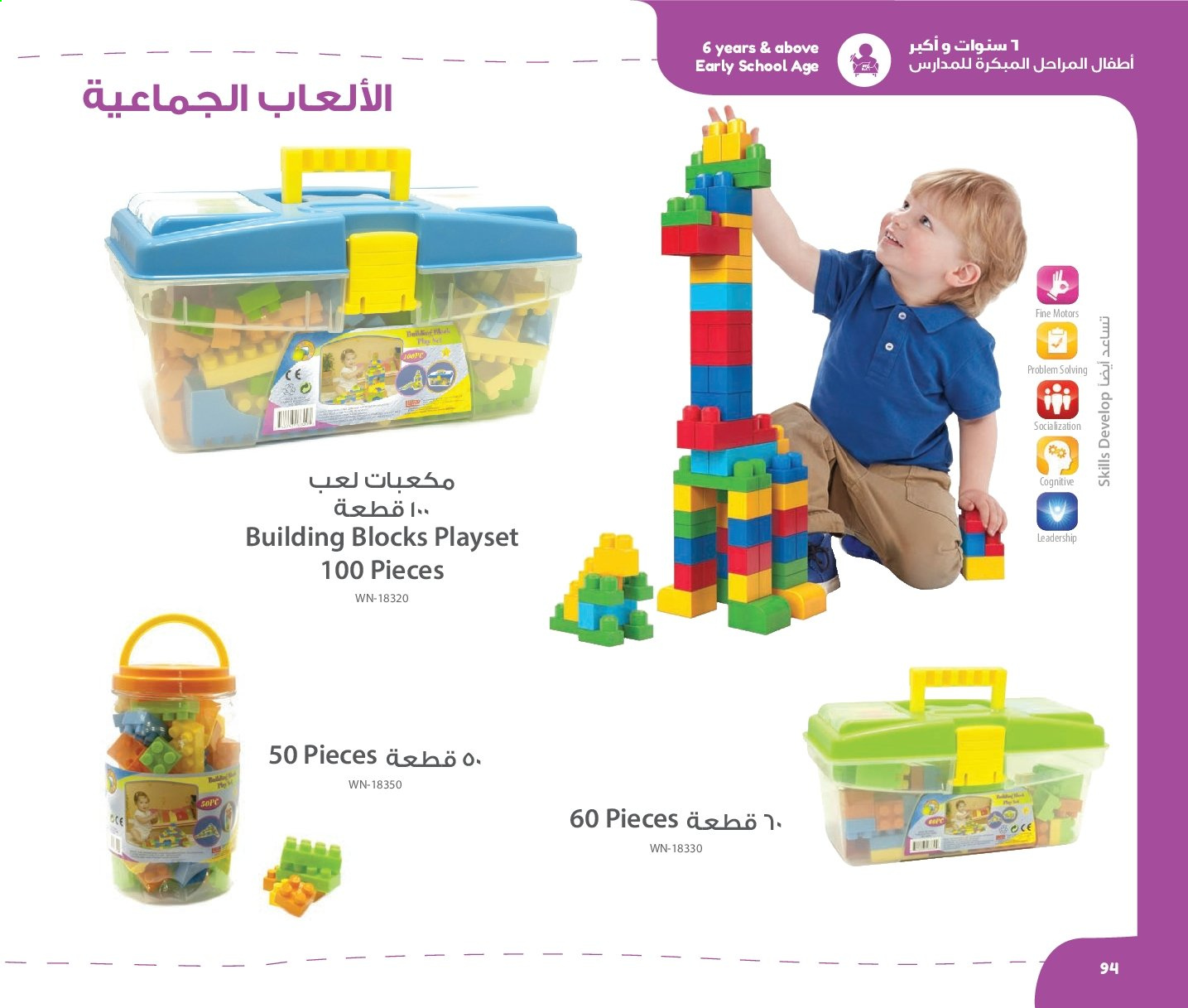Jarir Bookstore Flyer . Page 94.