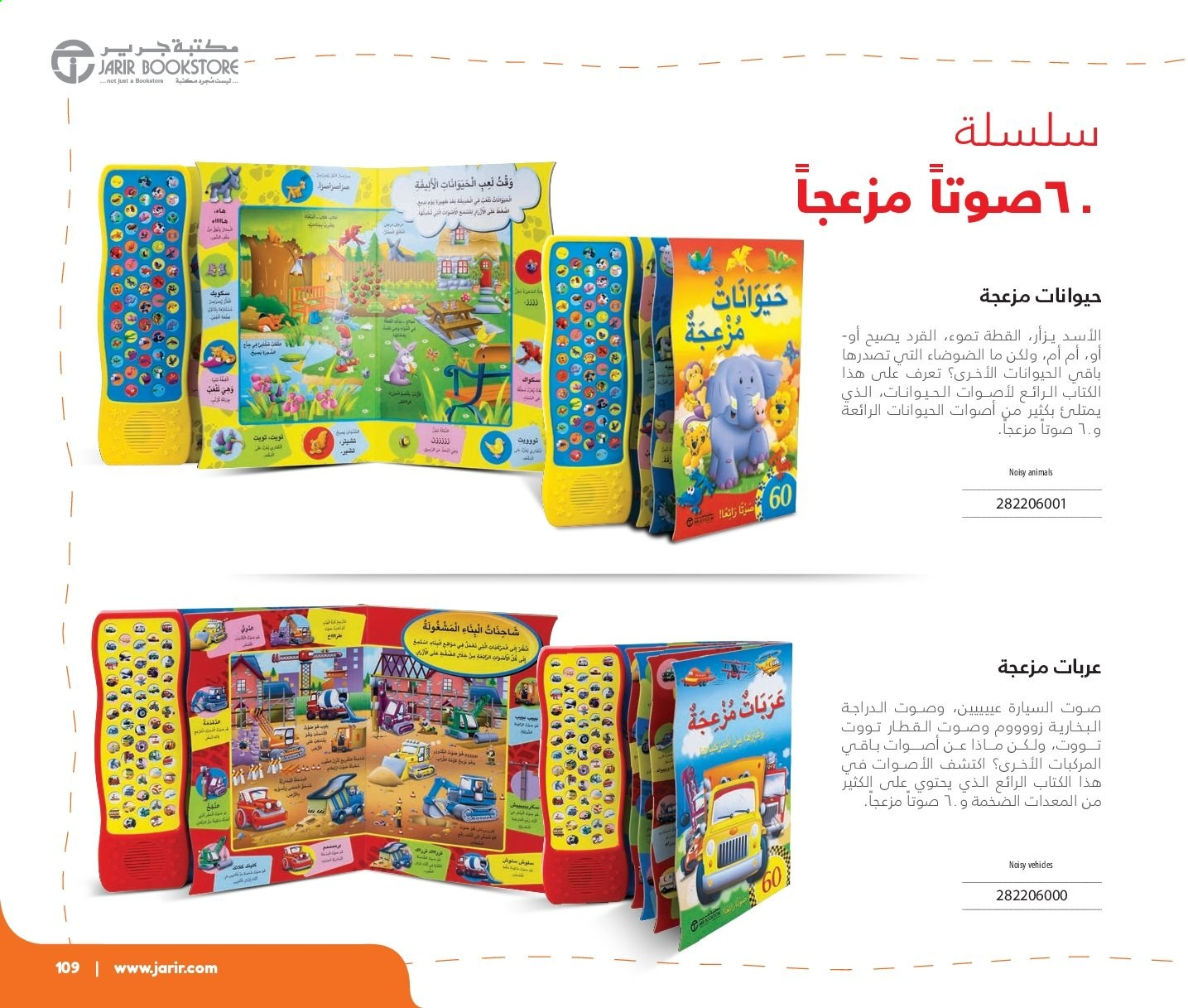 Jarir Bookstore Flyer . Page 109.