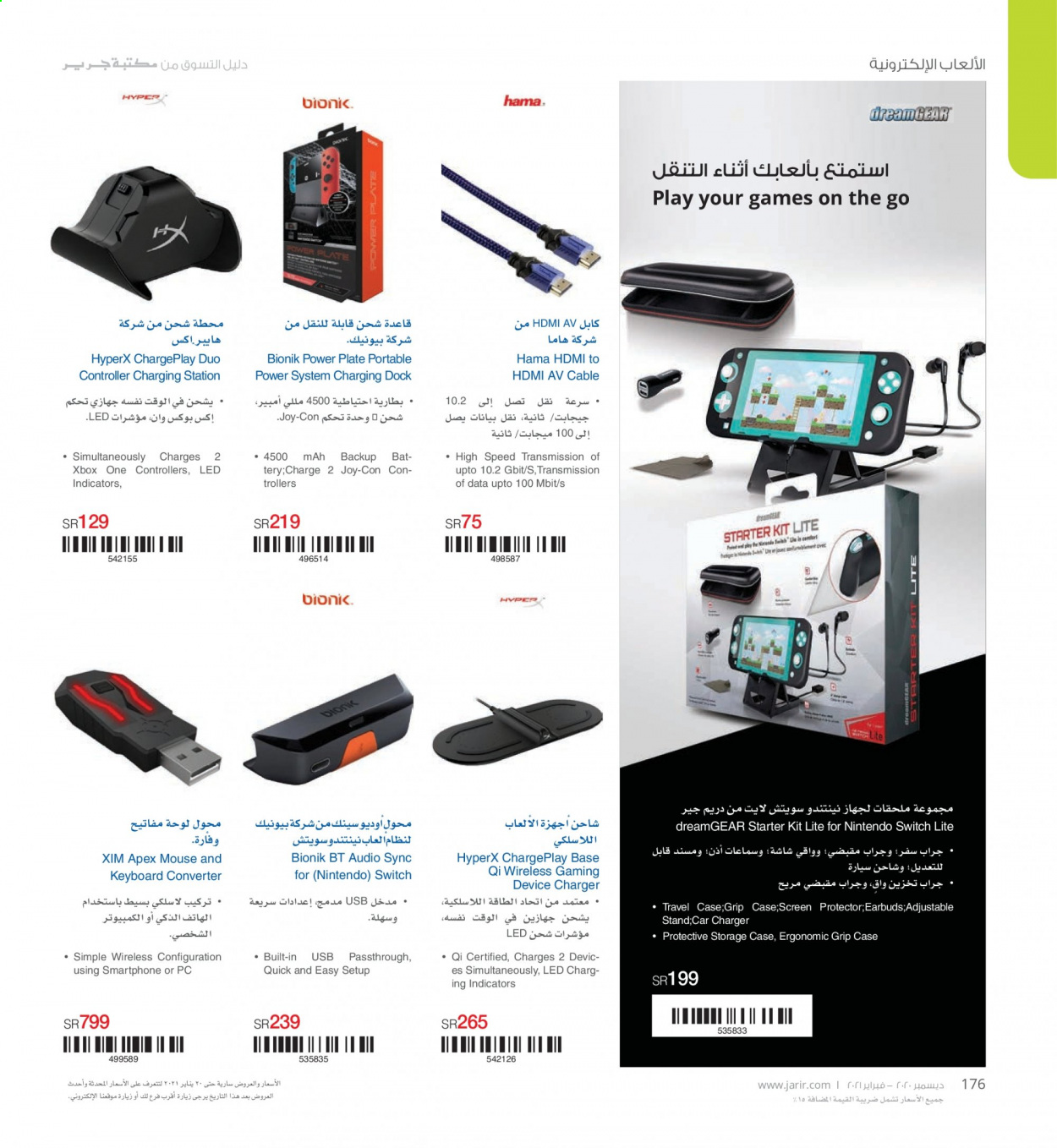 <retailer> - <MM.DD.YYYY - MM.DD.YYYY> - Sales products - ,<products from offers>. Page 176.