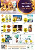 AlJazera Shopping Center Flyer - 12.30.2020 - 01.05.2021.