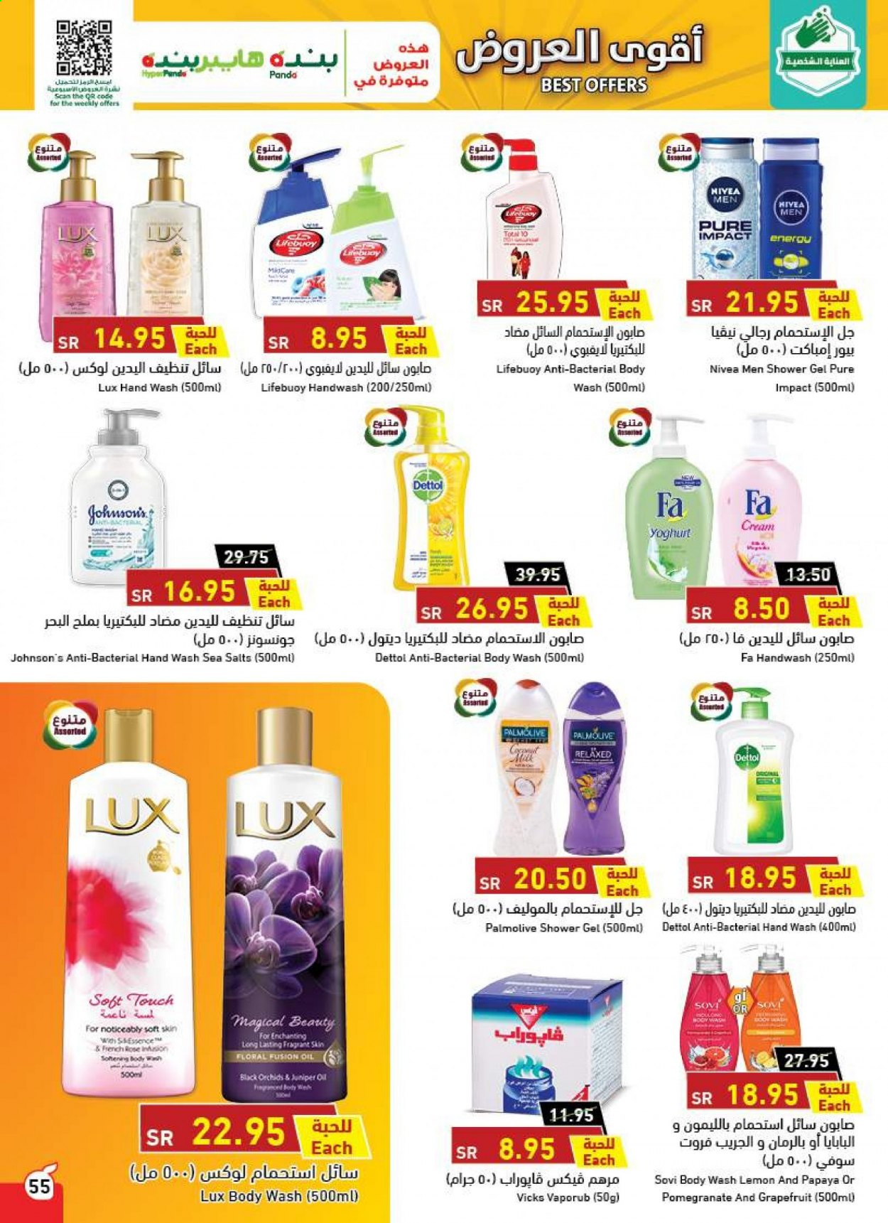 <retailer> - <MM.DD.YYYY - MM.DD.YYYY> - Sales products - ,<products from offers>. Page 55.