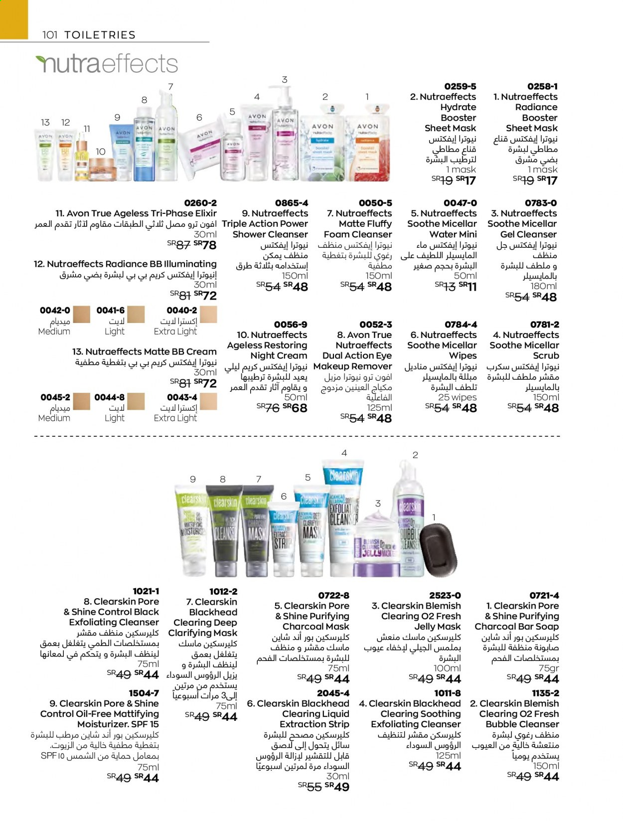 <retailer> - <MM.DD.YYYY - MM.DD.YYYY> - Sales products - ,<products from offers>. Page 117.