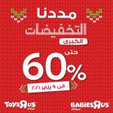 Toys'R'Us Flyer - 01.01.2021 - 01.09.2021.