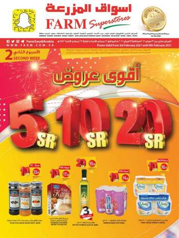 Farm Superstores Flyer - 02.03.2021 - 02.09.2021.