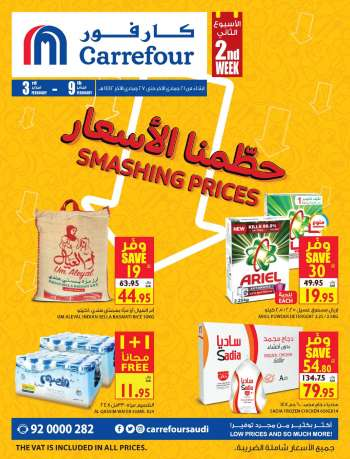 Carrefour Flyer - 02.03.2021 - 02.09.2021.