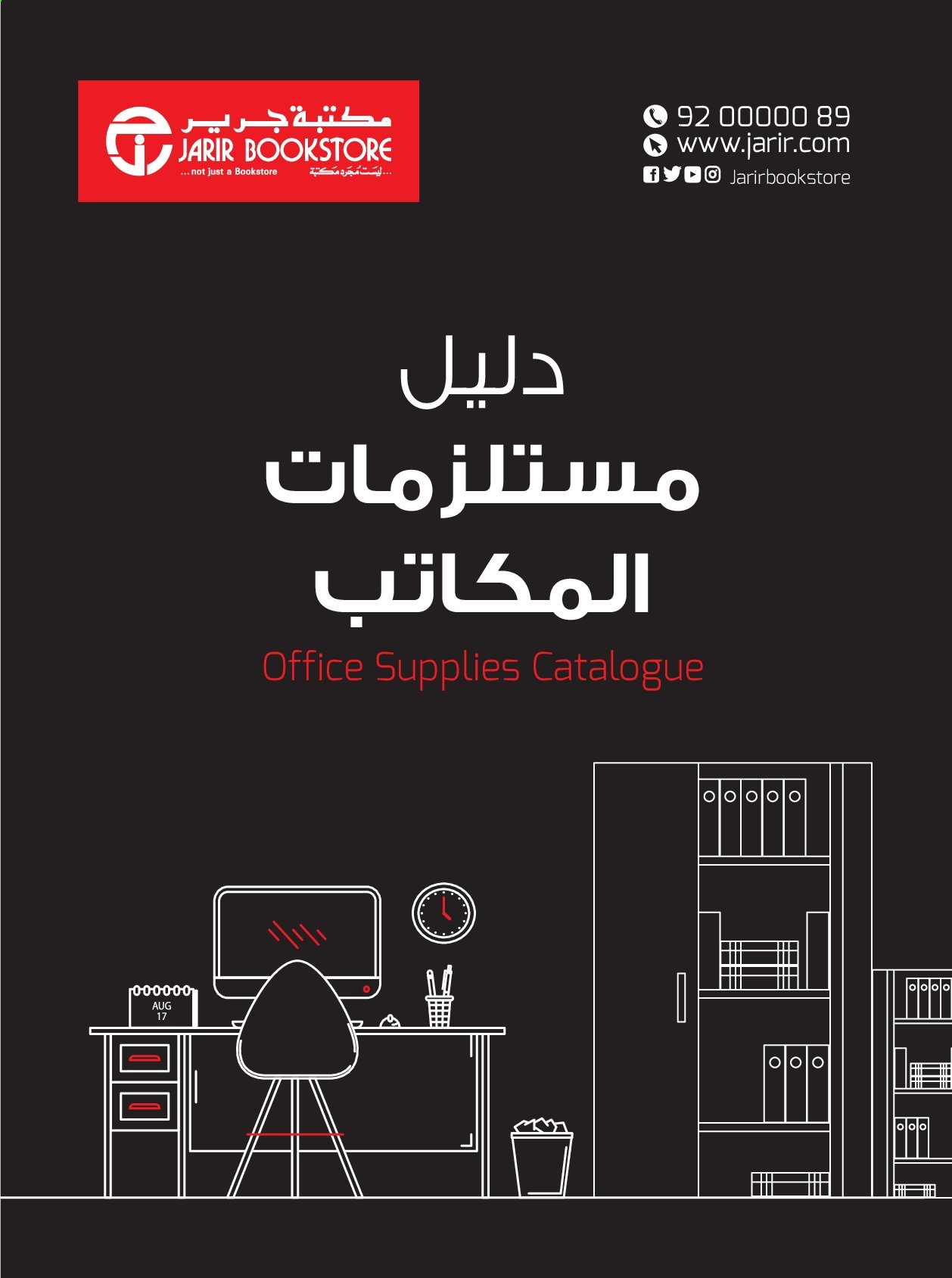 Jarir Bookstore Flyer . Page 1.
