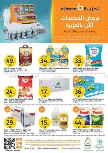 AlJazera Shopping Center Offer
