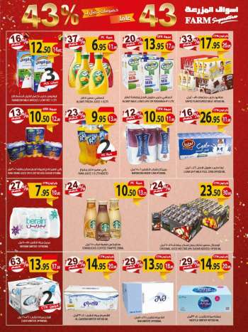 Farm Superstores Flyer - 02.24.2021 - 03.02.2021.