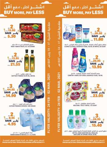 Tamimi Markets Flyer - 02.24.2021 - 03.02.2021.