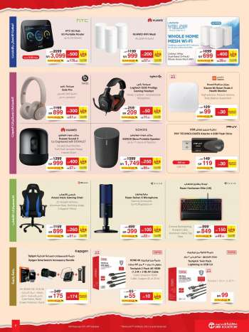 Jarir Bookstore Flyer - 02.25.2021 - 03.07.2021.