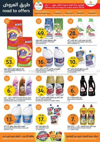 AlJazera Shopping Center Flyer - 03.03.2021 - 03.09.2021.
